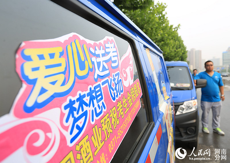 人民网郑州6月7日电 (霍亚平)一场高考满城爱.上午7:00,记者