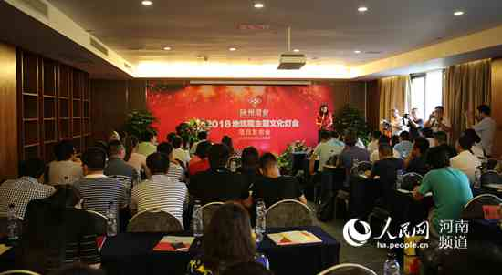 2018年陕州灯会项目发布会