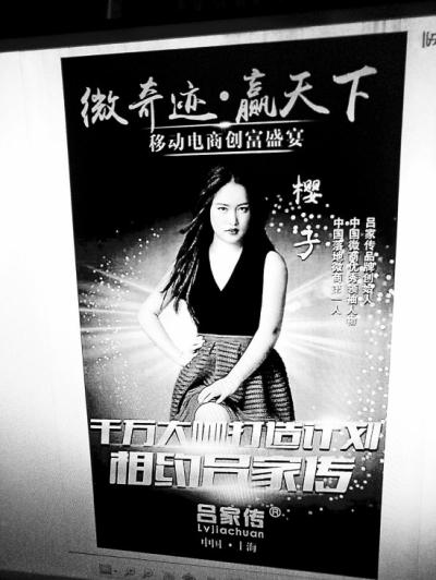 """""""吕家传""""涉嫌网络传销被端窝"""