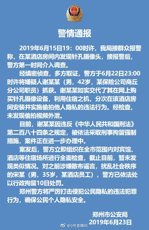 酒店安装针孔摄像头郑州警方:偷拍者已被刑拘