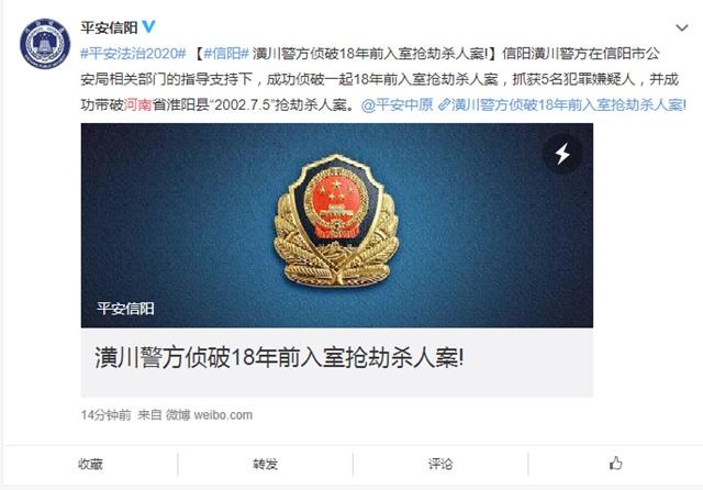 信阳潢川警方侦破一起18年前入室抢劫杀人案
